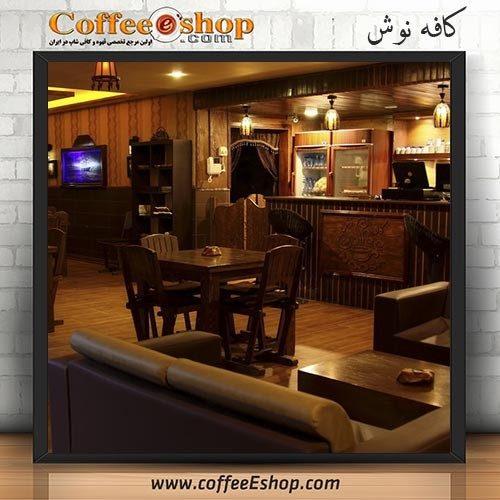 کافه نوش - کافی شاپ نوش - ساری