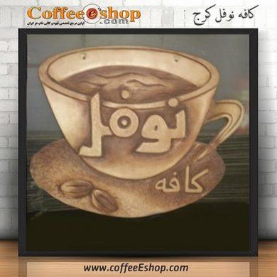کافه نوفل - کافی شاپ نوفل - کرج