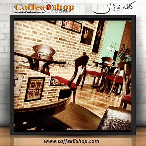 کافه نوژان - کافی شاپ نوژان - رفسنجان