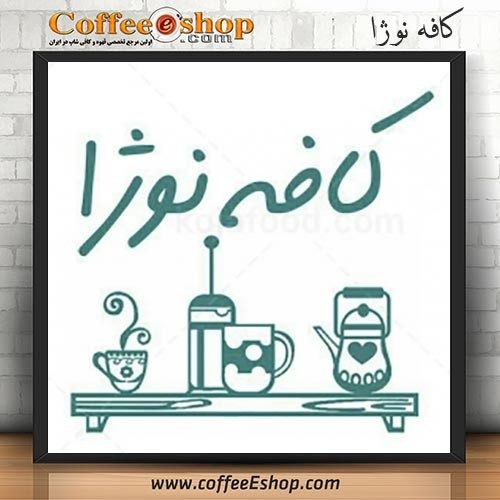کافه نوژا - کافی شاپ نوژا - قزوین