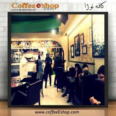 کافه نوژا Nozha Coffee Shop تلفن : 02126601517 امکان پذیرایی یکجا : 28 نفر ساعت کار : 08 الی 22 اینترنت رایگان : دارد