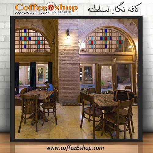 کافه نگارالسلطنه - کافی شاپ نگارالسلطنه - قزوین