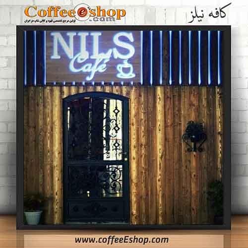 نیلز کافه   کافی شاپ نیلز   کافه نیلز   NILZ CAFE   NILZ COFFEE SHOP نام مدیر : ارشان چهل امیرانی تلفن : 02144663071
