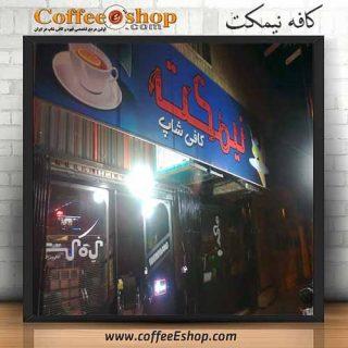 کافه نیمکت - کافی شاپ نیمکت - سبزوار