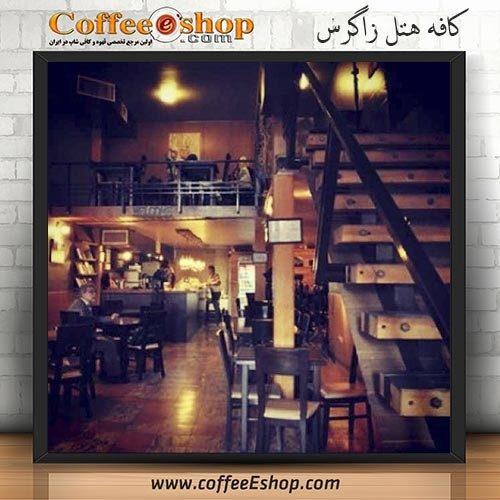 کافه هتل زاگرس - کافی شاپ هتل زاگرس - اراک