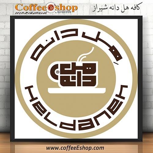 کافه هل دانه - کافی شاپ هل دانه - شیراز