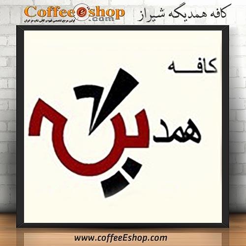 کافه همدیگه - کافی شاپ همدیگه - شیراز