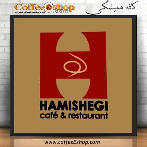 کافه همیشگی - کافی شاپ همیشگی - شاهین شهر
