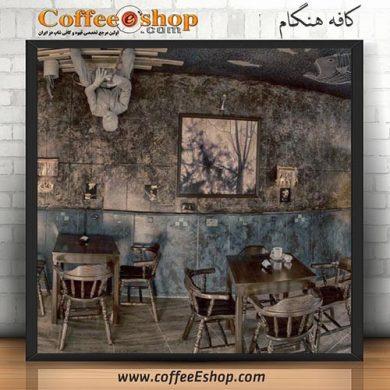 کافه هنگام - کافی شاپ هنگام - مشهد