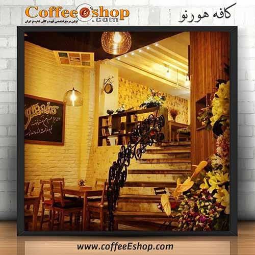 کافه هورنو - کافی شاپ هورنو - اصفهان