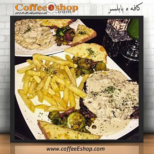 کافه ه | کافه رستوران ه - بابلسر اطلاعات ثبت شده کافه ه بابلسر در سایت کافی شاپ دات کام