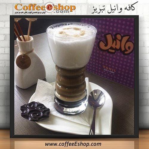 کافه وانیل - کافی شاپ وانیل - تبریز