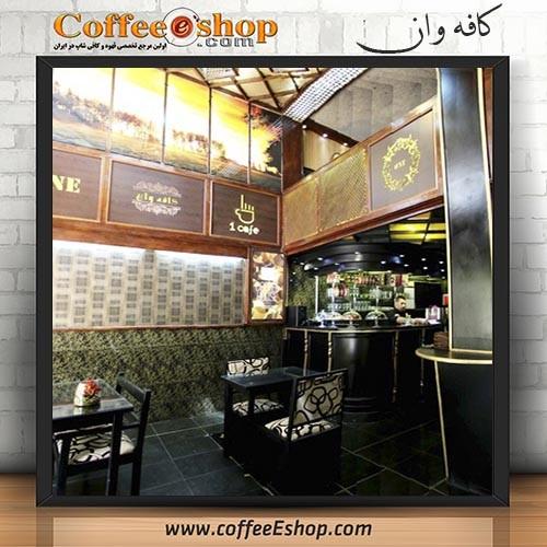 کافه وان - کافی شاپ وان - اهواز