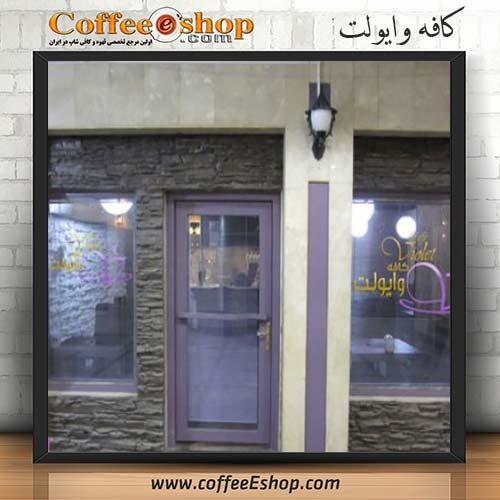کافه وایولت Violet Coffee Shop تلفن : 02188875292 امکان پذیرایی یکجا : 25 نفر ساعت کار : 10 الی 22:30 اینترنت رایگان : دارد