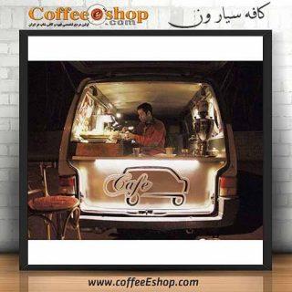 کافه ون - کافی شاپ ون - شیراز ( کافی شاپ سیار )