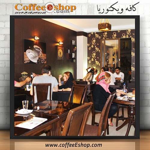 کافه ویکتوریا victoria coffee shop , cafe victoria نام مدیر : حمید نعمت اللهی تلفن : 02188385321 همراه : ..... امکان پذیرایی یکجا از 30 نفر ساعت کار : 9 الی 21