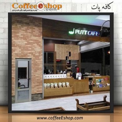 کافه پات Pat Coffee Shop تلفن : 02188300616 امکان پذیرایی یکجا : 24 نفر ساعت کار : 9 الی 23:30 منوی ویژه : کوکتل های مخصوص پات اینترنت رایگان : دارد