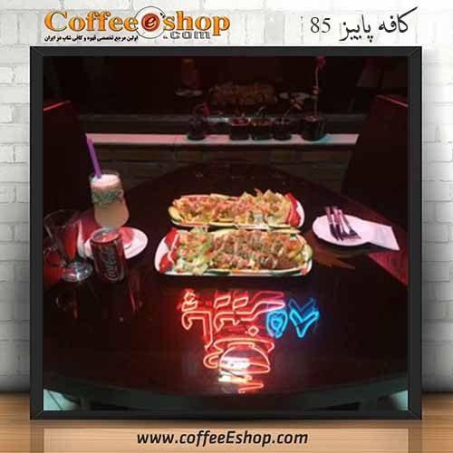 کافه پاییز 85 - کافی شاپ پاییز 85 - زنجان