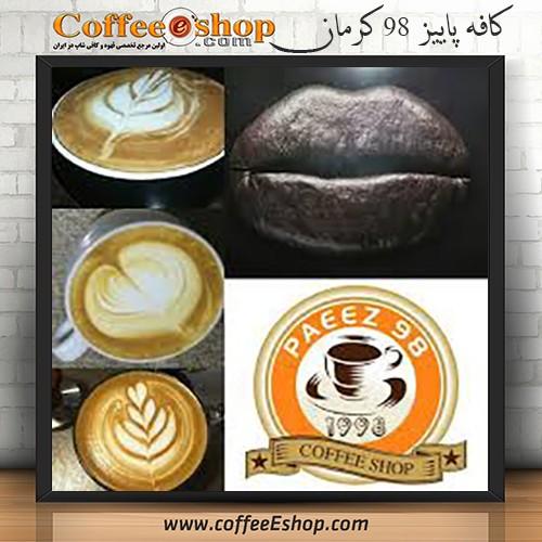 کافه پاییز 98 - کافی شاپ پاییز 98 - شعبه کرمان