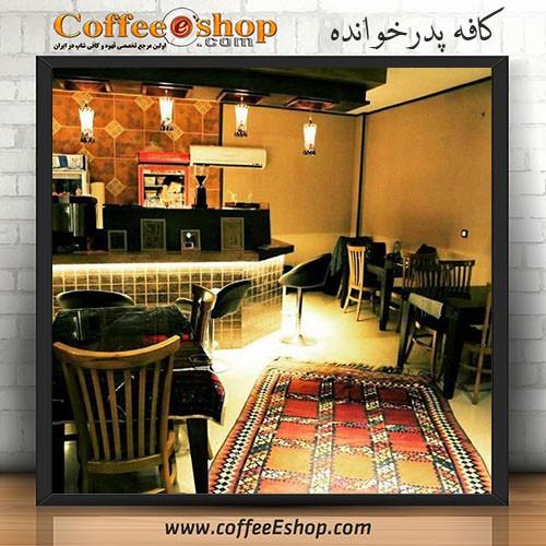 کافه پدرخوانده