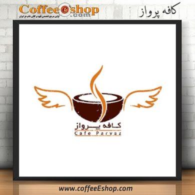كافه پرواز - کافی شاپ پرواز - اصفهان