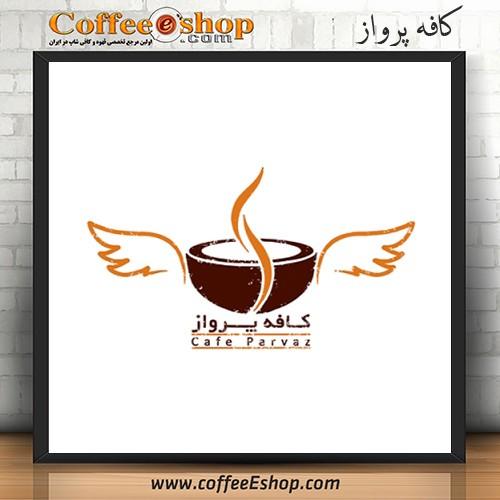 کافه پرواز - کافی شاپ پرواز - اصفهان