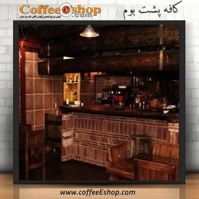 کافه پشت بوم cafe poshte boom - poshte boom coffee shop نام مدیر : عباس سرخوش - محمد رمضانی تلفن : 02126103611 امکان پذيرايي يکجا : 60 نفر