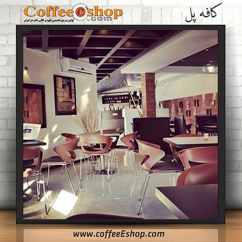 کافه پل cafe pol - pol cofee shop - کافی شاپ همت نام مدیر : حمید فاضل بخشی تلفن : 02188878026 همراه : ..... امکان پذیرایی یکجا : 70 نفر کلاس قیمت : متوسط اینترنت رایگان : دارد ساعت کار : 08 الی 23