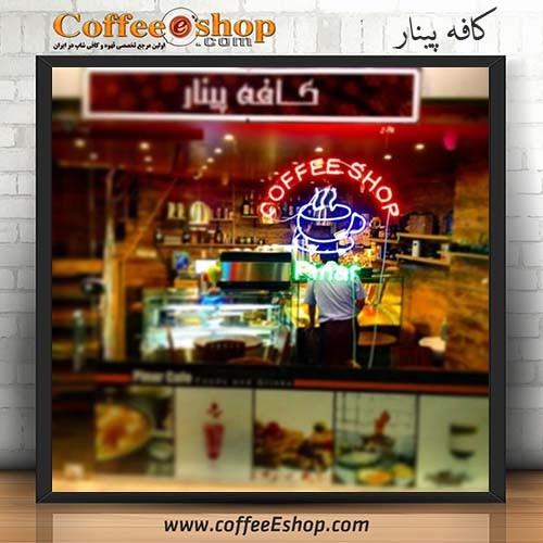 کافه پینار - کافی شاپ پینار - تهران