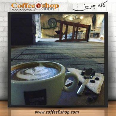 کافه چوبین - کافی شاپ چوبین - ارومیه