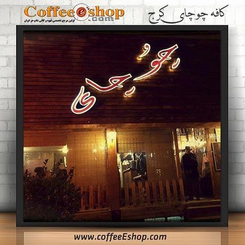 کافه چو چای - کافی شاپ چو چای - رجایی شهر