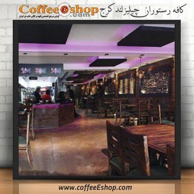 کافه رستوران چیلیزلند - کافی شاپ چیلیزلند - کرج