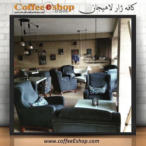 کافه ژار - کافی شاپ ژار - لاهیجان