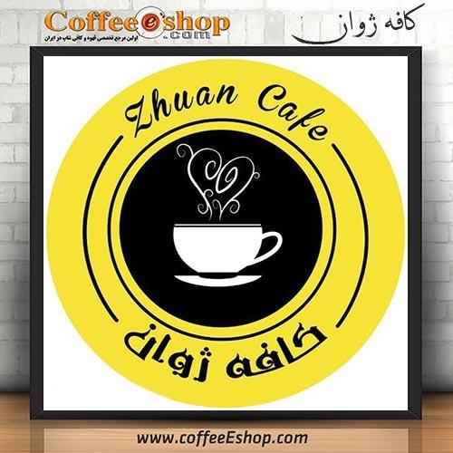 کافه ژوان - کافی شاپ ژوان - اهواز