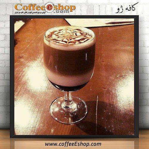 کافه ژو - کافی شاپ ژو - کرمان