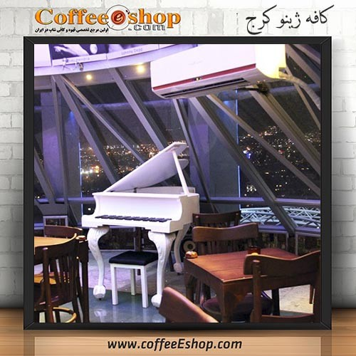 کافه ژینو - کافی شاپ ژینو - کرج