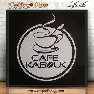 کافه کابوک - کافی شاپ کابوک - گنبد کاووس