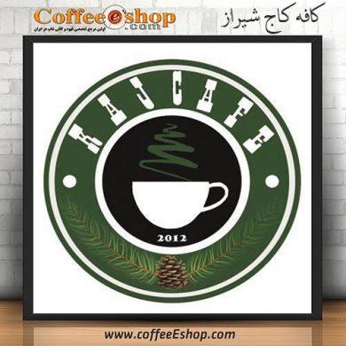 کافه کاج - کافی شاپ کاج - شیراز