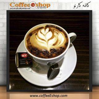 کافه کارنو - کافی شاپ کارنو - مهاباد