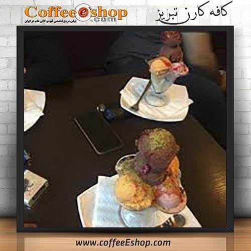 کافه کارن - کافی شاپ کارن - تبریز