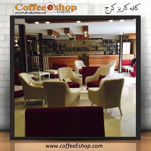 کافه کاریز - کافی شاپ کاریز - عظیمیه
