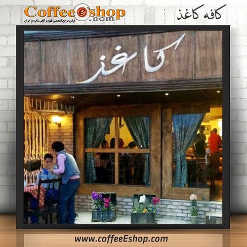 کافه کاغذ cafe kaghaz - kaghaz coffee shop نام مدیر : مرشدی تلفن : 02188900866 همراه : .... امکان پذیرایی یکجا : 28 نفر کلاس قیمت : متوسط اینترنت رایگان : دارد ساعت کار : 10 الی 23