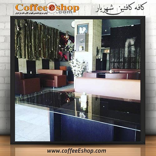 کافه کافئین - کافی شاپ کافئین - شهریار