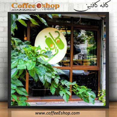 كافه کافئین - کافی شاپ کافئین - تهران