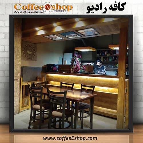 کافه رادیو - کافی شاپ رادیو - مشهد