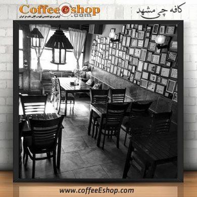 کافه کافه چی - کافی شاپ کافه چی - مشهد