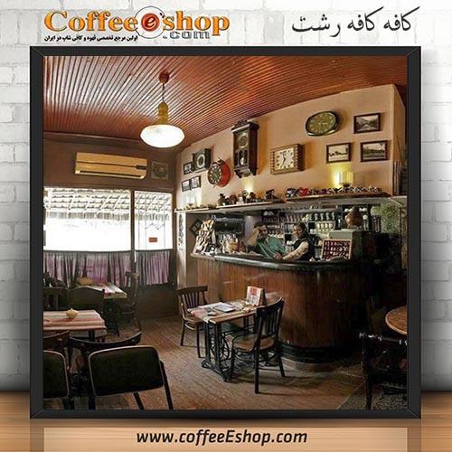 کافه کافه - کافی شاپ کافه - رشت
