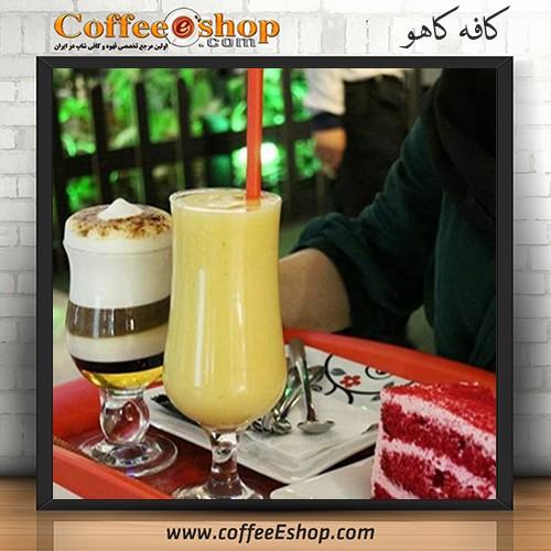 کافه کاهو - کافی شاپ کاهو - اصفهان