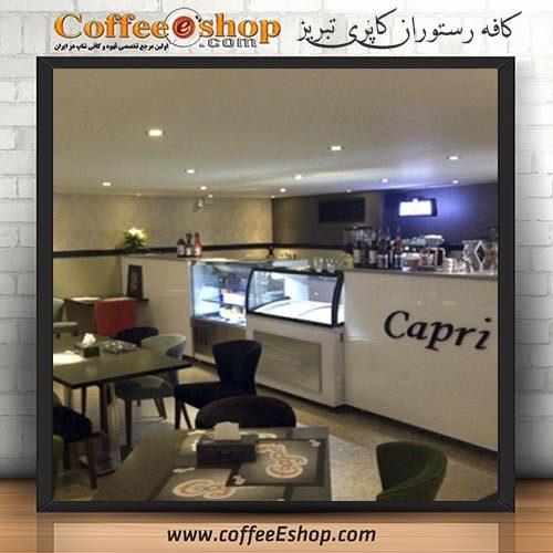 کافه رستوران کاپری - کافی شاپ کاپری - تبریز
