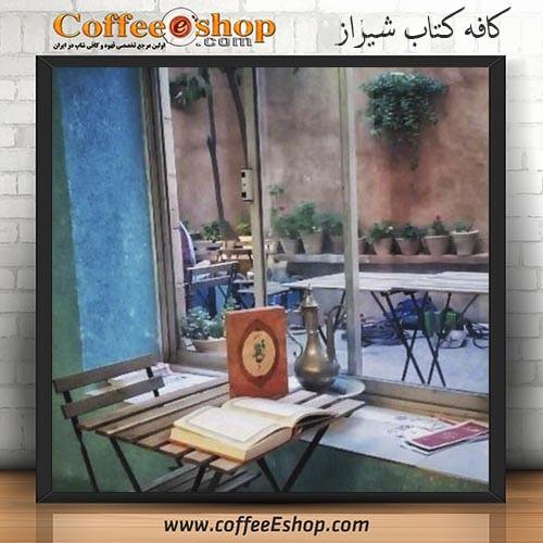 کافه کتاب - کافی شاپ کتاب - شیراز